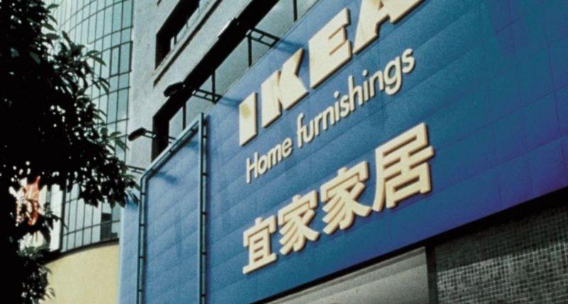 您逛過IKEA敦北店嗎?
